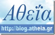 blog.atheia.gr icon